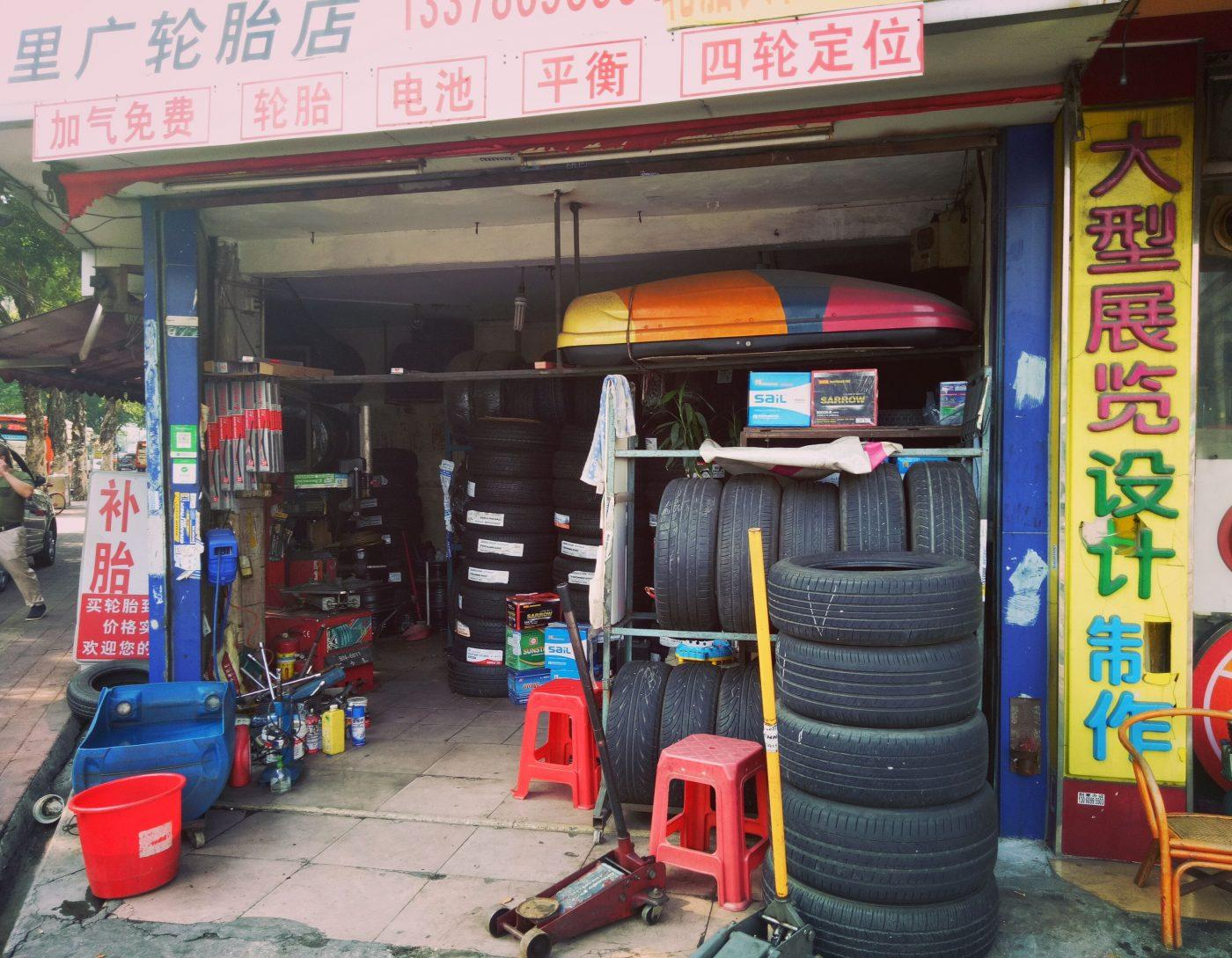 Guangzhou tire shop tires