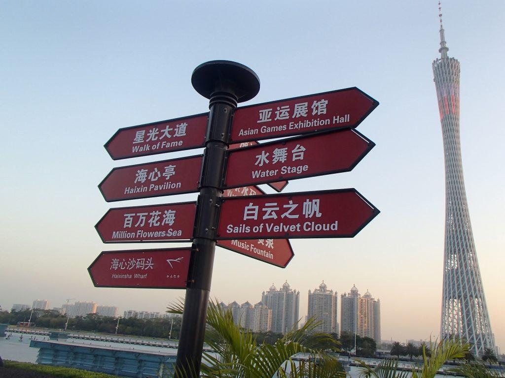 guangzhou red sign guangzhou tower