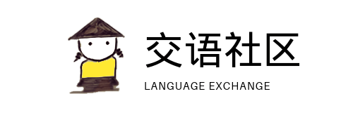 language exchange community (交语社区)